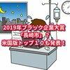 2019年ブラック企業大賞ノミネート「長崎市」??米国版9社も発表!