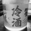 099 好きなお酒の話