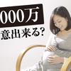 妊娠して出産した後も5割の女性が仕事を続けないと生きていけないの?