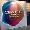 【シーテック】CEATEC JAPAN 2018をうろついてきた。未来のコンビニ体験。