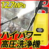 強力な水圧であらゆる汚れを落としてくれる「家庭用高圧洗浄機」番組有吉ゼミで紹介。