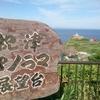【小樽】祝津パノラマ展望台に行ってきました(祝津の海岸線もブラブラ歩いてみた)