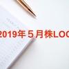 【投資実績】2019年5月株LOG 〜日々の取引記録を公開〜