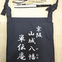 「京都」山城八幡(やましろ やわた)  「境界線上の俊さん」
