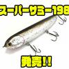 【ラッキークラフト】マグナムサイズのペンシルベイト「スーパーサミー198」発売!