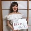 5月26日【吉村南美・1000人TVのおやすみなさい】第40回 番組告知