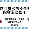【空き家生活 テーマ編】 空き家の探し方!『第37回あべろぐラジオ』内容まとめてみたよ!