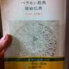 バラモン教典 原始仏典(サーンキャ・カーリカー、ヨーガ・スートラほか)