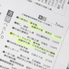 斎藤幸平-人新世の「資本論」が売れている