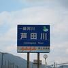 芦田川について~中国地方水質ワースト一位に君臨する川~