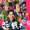 【花戦さ】ネタバレ野村萬斎池坊と生花の迫力を観に行くべし!