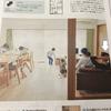 【掲載】我が家が雑誌に載りました(サンキュ!10月号)
