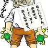 【10月24日】おすすめのkindleコミック新刊