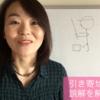 「引き寄せの法則の誤解を解きます」という動画を公開しました♪