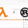 AWS Lambda の新機能 Custom Runtime を Rust でトライ