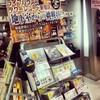 新宿タワーレコードとライブハウスのコラボ企画第二段