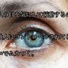 他人の目を気にして行動するのは誰かにコントロールされてるみたいでムカつく。
