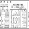 株式会社トレタ 第6期決算公告 / 減少公告