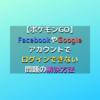 【ポケモンGO】FacebookやGoogleアカウントでログインできない問題の解決方法