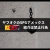 SPGアメックスのヤフオク紹介は危険【ヤフオクは利用規約違反】