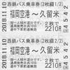 福岡空港~久留米 西鉄バス乗車券(2枚綴)