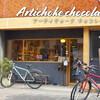 カフェもある、こだわりチョコレート / Artichoke chocolate(アーティチョーク チョコレート) @清澄白河