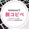 kintoneで脱コピペ。〜kintoneユーザー書く、リアルなメール送信業務の改善〜