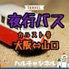 【夜行バス】格安!大阪⇔山口をカルスト号を利用してワイルドバンチに行ってきた!~夜行バス必須アイテムご紹介~