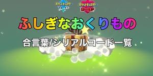 【ポケモン剣盾】ふしぎなおくりものシリアルコード【最新版】