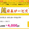 ハピタスでイオンカードセレクトが大爆発!最大10000円相当もらえる!