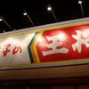 ぎょうざ倶楽部会員証(2012年版)