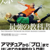 初心者には「スポーツビジネス 最強の教科書」(平田竹男)がおすすめ