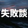 山で起こした失敗談 【登山・雪山】