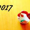 謹賀新年★2017年にやりたいこと・今年の漢字・目標は