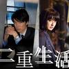 【日本映画】「二重生活〔2016〕」ってなんだ?