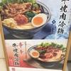 牛焼肉冷麺@丸亀製麺 アリオ札幌店