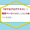 【はてなブログ初心者】固定ページのカスタマイズ「リンク集」の作り方!