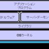 筑波大の講義「システムプログラミング」第1回メモ