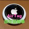 AirTag到着!〜設定はいつもどおりに超簡単〜