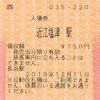 JR西日本  近江塩津駅車内補充券発行機発行 入場券
