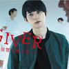 亮くんはどのくらい映っている?【ドラマ GIVER 復讐の贈与者  DVD/Blu-ray】◆吉沢亮◆特典映像◆内容
