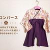 【ひな祭り】初節句は袴ロンパースでおめかし♡2000円以下で買える!お宮参りやお食い初めにもオススメ♪