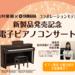 新製品発表記念コンサート