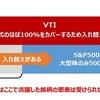 VTIの構造 - S&Pに加え小型株の成長を取り入れられる
