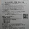 『生涯学習概論』・・・「在宅科目習得試験」第二弾!!
