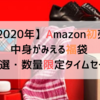 【2020年】Amazon初売り PS4をお得にゲット!中身がみえる福袋 & 【特選・数量限定タイムセール】