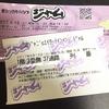 関ジャニ'sエイターテインメント ジャム 8/15 東京