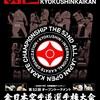 トーナメント表|極真会館(松井派)「第52回オープントーナメント全日本空手道選手権大会」「2020全日本女子大会」