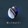 【ポケモンGO】イッシュのいし実際に使って進化させてみたよっ!イッシュの石って?入手方法は?