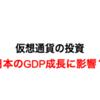 仮想通貨の投資が日本のGDP成長に影響?今年の相場予想など